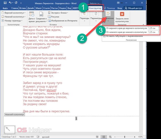 Как сделать страницы в word на windows 10?
