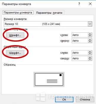 Как сделать шаблон для конверта word?