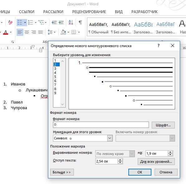 Как сделать нумерованный многоуровневый список в word?