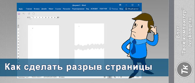 Как сделать афишу на компьютере в word?