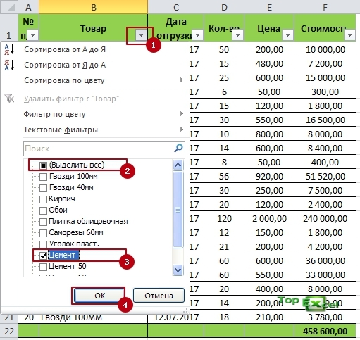 Как сделать фильтрацию в excel 2010?