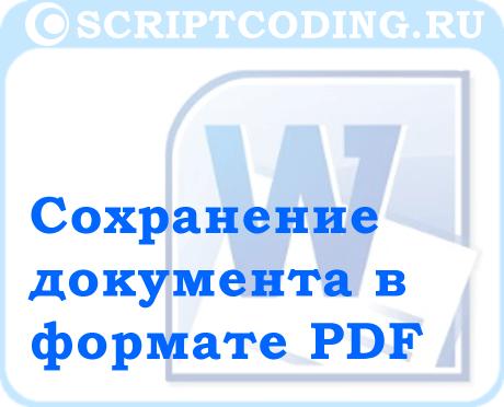 Как сделать чтобы word сохранял в pdf?