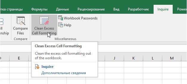 Как файл excel сделать легче?