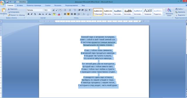 Как сделать надстрочное подчеркивание в word?