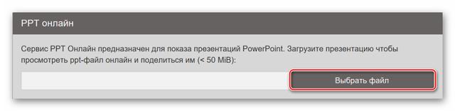 Как сделать браузер в powerpoint?