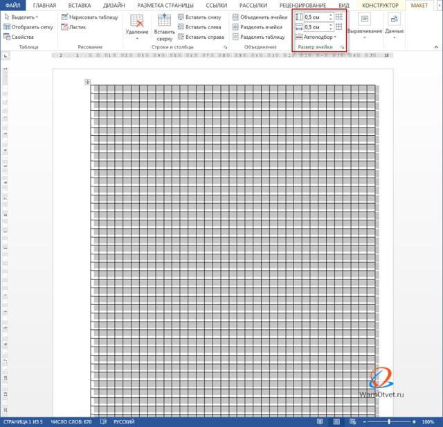 Как сделать страницу в клетку в word?