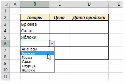 Как сделать список в excel с другого листа?