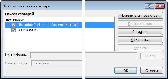 Как сделать словарь в access?