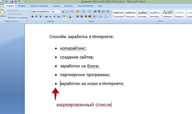 Как сделать сложный список в word?
