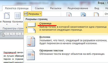 Как сделать разрыв страницы в word 2003?