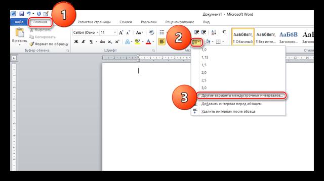Как сделать межстрочный интервал в microsoft word?
