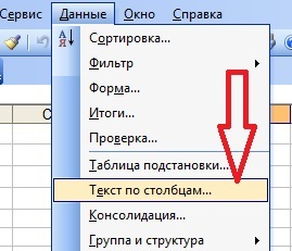 Как сделать текст столбиком в excel?