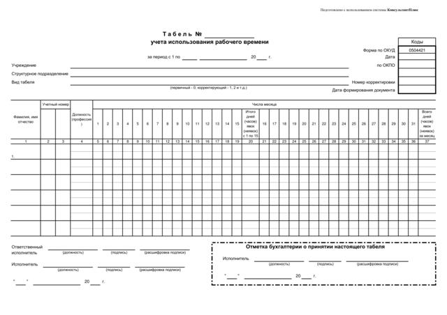 Как сделать таблицу табель учета рабочего времени в excel?