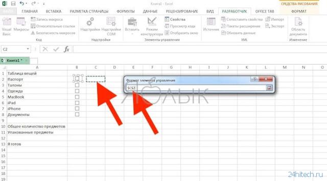 Как сделать чек лист в excel?