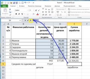 Как сделать формулу в excel среднее значение?