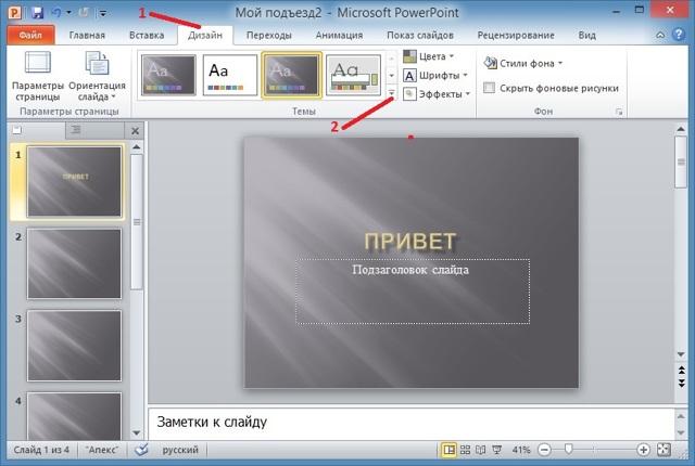 Как сделать хорошую презентацию в powerpoint 2010?