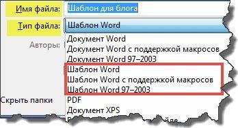 Как сделать шаблон страницы в word?