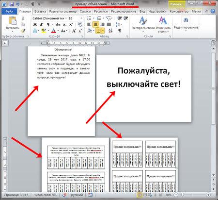 Как сделать отрывные объявления в word?