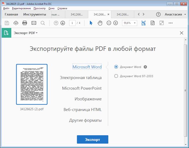 Как из pdf сделать word без программ?