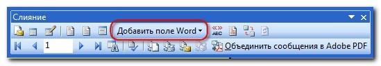 Как сделать слияние word и excel 2003?