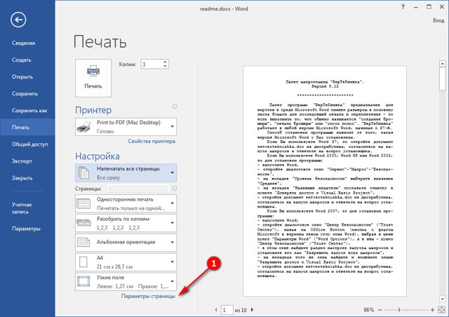 Как сделать обложку книги в word?