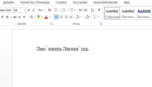 Как сделать утопленный текст в word?