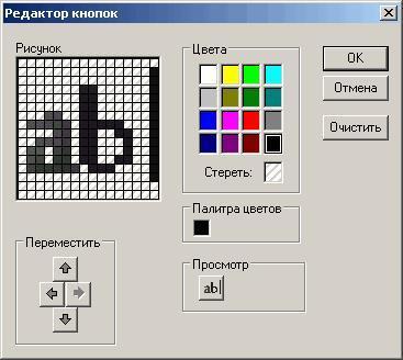 Как сделать кнопку в word?
