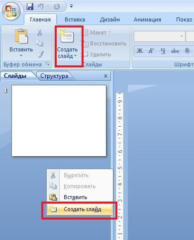 Как сделать разную ориентацию слайдов в powerpoint?