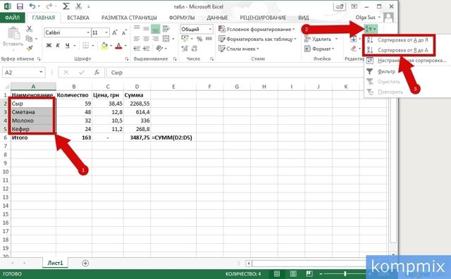 Как сделать сортировку в excel 2013?