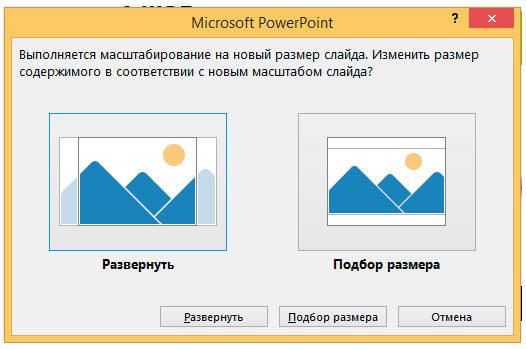 Как сделать формат а3 в powerpoint?