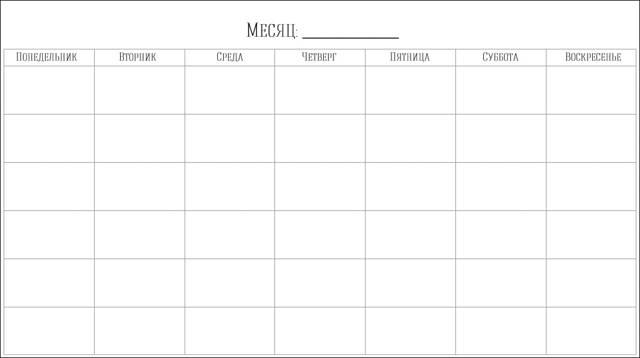 Как сделать ежедневник в word?