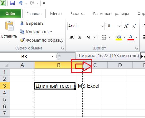 Как сделать чтобы в таблице excel не скрывался текст?