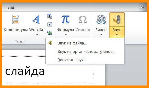 Как сделать на русском powerpoint?
