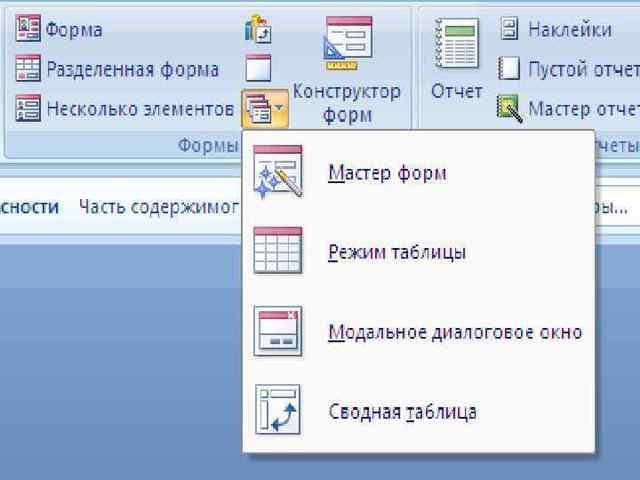 Как сделать формы в access 2007?