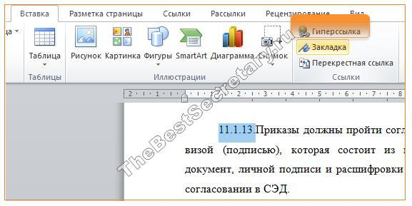 Как в word 2010 сделать ссылку на часть текста?