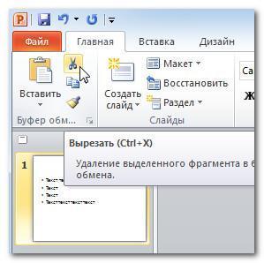 Как сделать выделение текста в powerpoint?