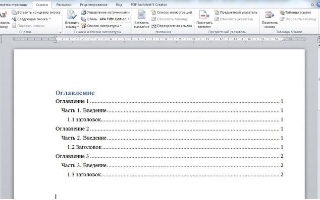 Как быстро сделать содержание в word 2003?