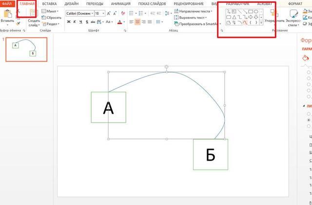 Как сделать пунктирную линию в powerpoint?