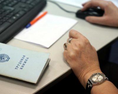 Как сделать обложку для трудовой книжки в word?