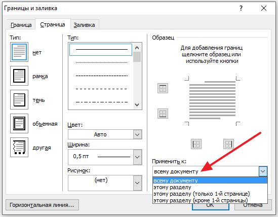 Как сделать рамку в word 2003?
