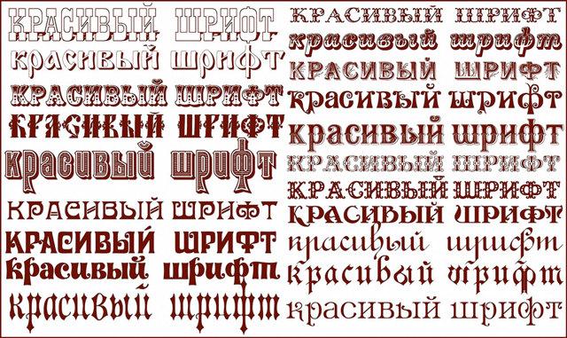 Как сделать собственный шрифт в word?