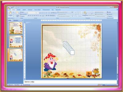 Как сделать электронный кроссворд в powerpoint?