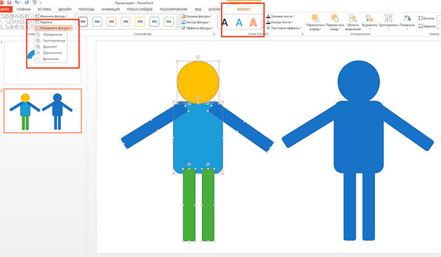 Как сделать фигуру объемной в powerpoint?