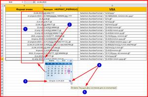 Как сделать в excel выбор из календаря?