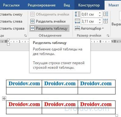 Как сделать в word таблицу на две части?