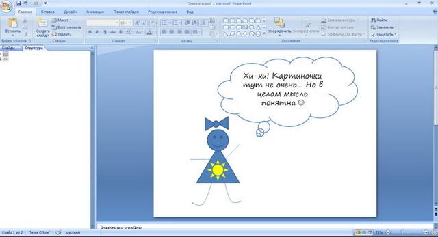 Как сделать рисованную презентацию в powerpoint?