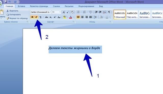 Как сделать так чтобы шрифт не менялся в word?