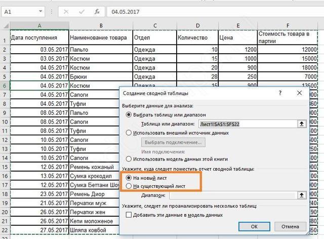 Как сделать сортировку в сводной таблице в excel?