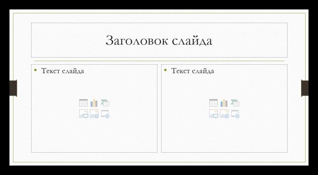 Как сделать появление текста в powerpoint?