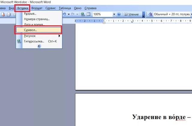Как сделать ударение в powerpoint?